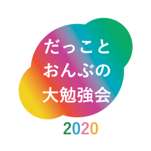 2020logo